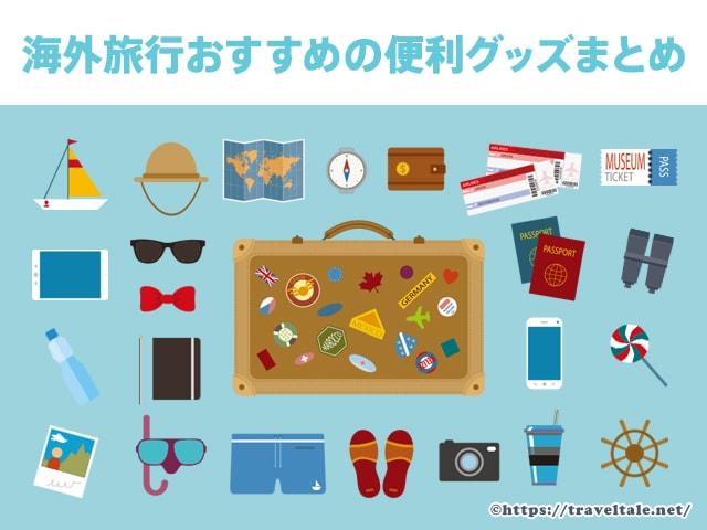 海外旅行におすすめの便利グッズ!
